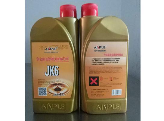 六档自动变速箱专用油JK6
