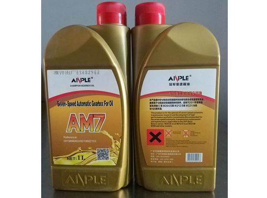 七档自动变速箱专用油AM7