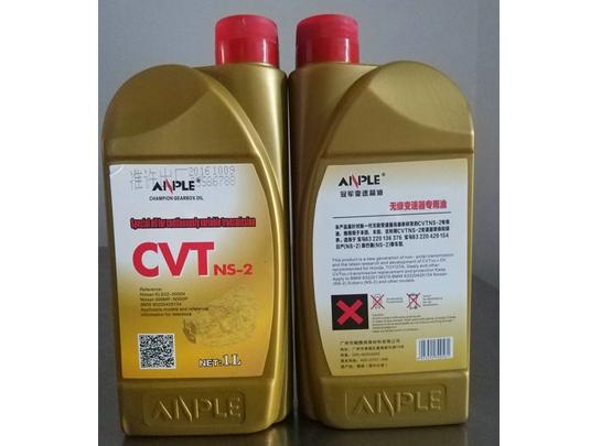 无极变速箱专用油CVTns-2